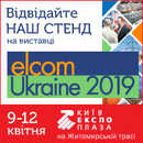 BEONTOP is participating elcom Ukraine 2019